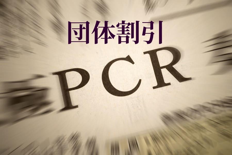 PCR検査の団体割引