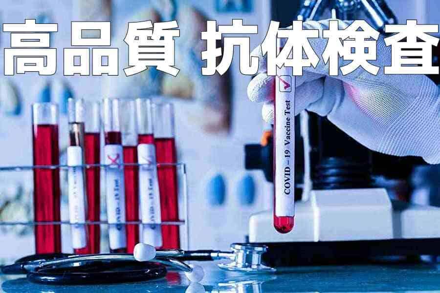 当院の「高品質」抗体検査