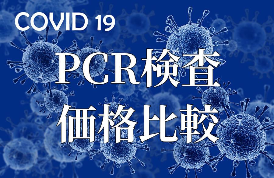 PCR検査クリニック別価格比較ランキング
